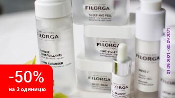 Знижка 50% на другу одиницю косметики Filorga
