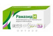 Рамазід н таб 5мг/12.5мг №30 - таблетки від підвищеного тиску (гіпертонії)