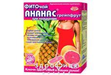 Фиточай ключи здоровья ананас/грейпфрут д/похуд 1,5г пак №20