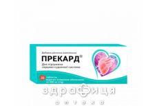 Прекард таб №30 таблетки від серця