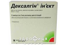 Дексалгiн р-н д/iн 50 мг/2мл 2мл №5
