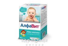 Алфавит наш малыш саше №45 витамины для детей