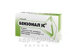 Бензонал ic таб 0,05г №30 (10х3) бл таблетки від епілепсії