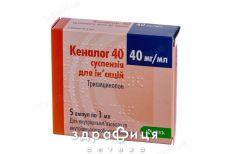 Кеналог 40 сусп. д/iн. 40 мг/мл амп. 1 мл №5