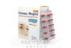 Оптикс форте капс №60 витамины для глаз (зрения)