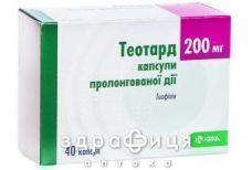Теотард капс 200мг №40
