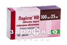 Лориста HD таб п/о 100мг+25мг №30 - таблетки от повышенного давления (гипертонии)