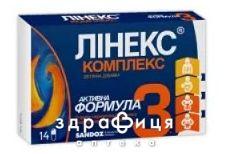 Линекс комплекс капс №14