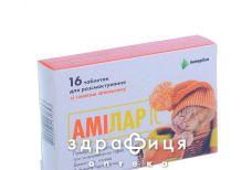 Амiлар iс таб д/розсм апельсин №16 таблетки від горла