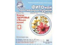 """Фiточай """"ключi здоров'я"""" № 14 пакет 1,5 г """"фiто протизастудний"""" №20 вушні краплі"""