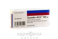 Тромбо асс 100 мг таб в/о №30