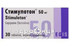 Стимулотон таб п/о 50мг №30 таблетки для памяти