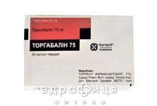 Торгабалин 75 капс 75мг №30 таблетки от эпилепсии