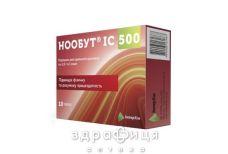 Нообут IC пор 500мг/доз 2.5г саше №10 таблетки для памяти