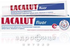 Зубная паста Лакалут фтор 75мл