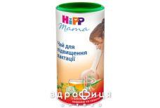 Hipp (Хипп) 2342/2348 чай д/повышения лактации 200г