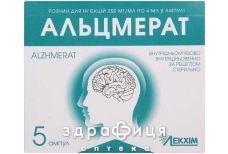 Альцмерат р-р д/ин 250мг/мл 4мл №5