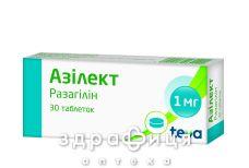 Азiлект таб 1мг №30 (10х3) бл для нервової системи