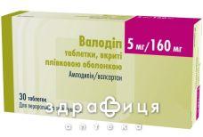 Валодiп таб в/о 5мг/160мг №30 - таблетки від підвищеного тиску (гіпертонії)