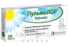 Пульмолор таб №20