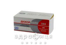 Дiокор соло 160 таб в/о 160мг №90 (10х9)  - таблетки від підвищеного тиску (гіпертонії)
