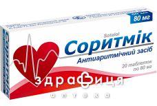 Соритмiк таб 80мг №20 - таблетки від підвищеного тиску (гіпертонії)