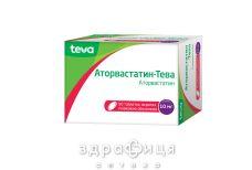 Аторвастатин-тева таб в/о 10мг №90