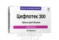 Цефпотек 200 табл. в/о 200 мг блiстер №20