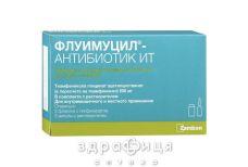 Флуiмуцил антибiотик iт пор лiофiл д/п р-ну д/iн 500мг фл з розч в амп 4мл №3 антибіотики