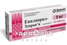 Еналаприл-здоров'я таб 5мг №20 - таблетки від підвищеного тиску (гіпертонії)