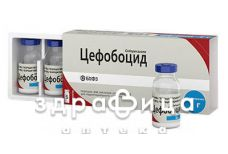 Цефобоцид пор д/п ин р-ра 1г №1