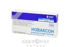 Новаксон р-н д/ін 125мг/мл по 4 мл №5 таблетки для пам'яті