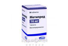 МЕТИПРЕД, табл. 16 мг №30