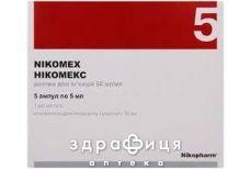 Нiкомекс р-н д/iн 50мг/мл 5мл №5 таблетки для пам'яті
