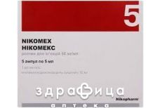 Нiкомекс р-н д/iн 50мг/мл 5мл №5