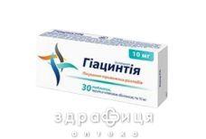 Гиацинтия таб п/о 10мг №30