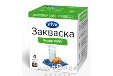 Закваска бактер VIVO (Виво) кефир 0,5г №4