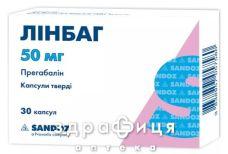 Лiнбаг капс 50мг №30 таблетки від епілепсії