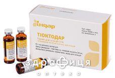 Тиоктодар р-р д/ин 3% 10мл №10