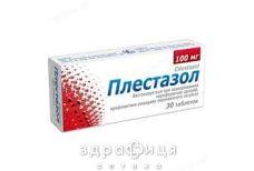 Плестазол таблетки 100мг №30 (10х3) бл від тромбозу