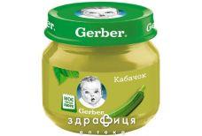 Детское питание gerber пюре кабачок 80г
