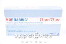 Коплавiкс таб в/о 75мг+75мг №28 - таблетки від підвищеного тиску (гіпертонії)