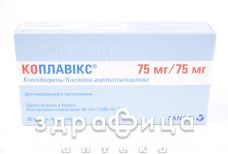 Коплавiкс таб в/о 75мг+75мг №28