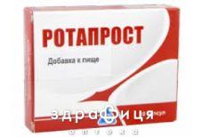 Ротапрост капс №30 от простатита
