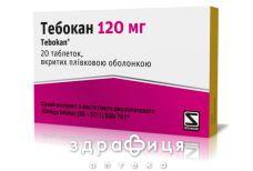 Тебокан таб п/о 120мг №20