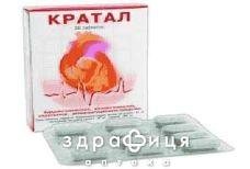 Кратал таб №60 таблетки від серця