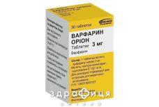 Варфарин орион таб 3мг №30