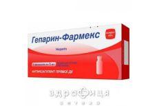 ГЕПАРИН-ФАРМЕКС Р-Р Д/ИН 5000МЕ/1МЛ 5МЛ №5 /N/   противотромбозные