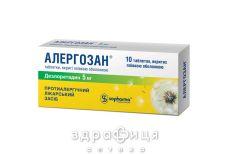 Алергозан таб в/о 5мг №10