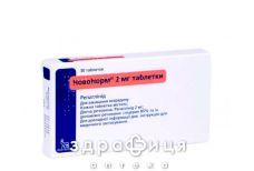 Новонорм табл. 2 мг №30
